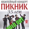 ПИКНИК в Твери 20.04.17 (35 лет - ЮБИЛЕЙ)