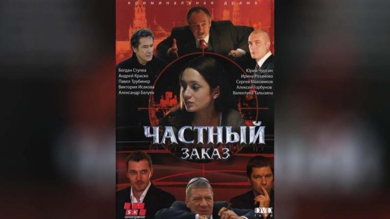 Частный заказ (2007) |