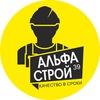 Альфастрой. Ремонт в Калининграде