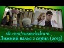 Зимний вальс 2 серия (2013)