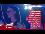 Всеукраинский тур   Мамахохотала   НЛО TV