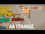 #МАШИНКИ - Мультик для детей - На границе (24)