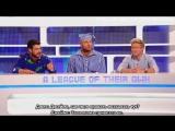 A League Of Their Own 11 sezon 4 seria RUS SUB