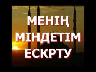 Менің міндетім ескерту Ерлан Акатаев Ақатаев