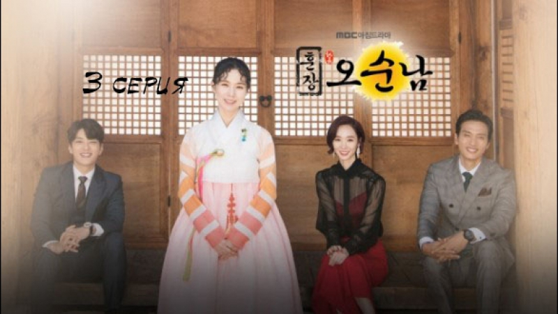 [FSG DP]Учитель О Сун Нам/Teacher Oh Soon Nam - 3 серия (рус.суб)