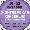 Жонглерская Конвенция в Питере ОКТЯБРЬ 2017
