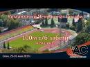 100м сб - забеги женщины