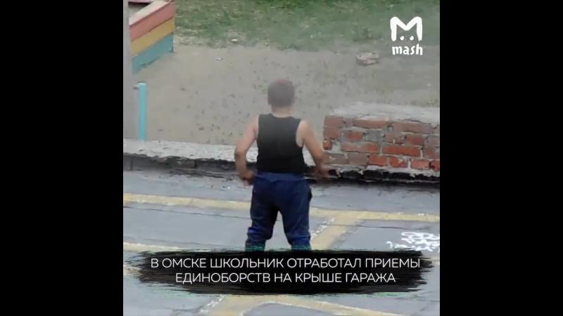 В Омске школьник отработал приемы единоборств на крыше гаража