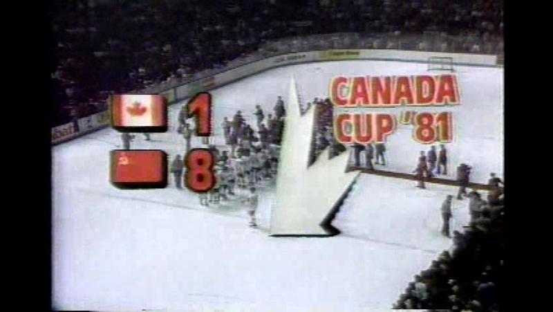 1981 год. Кубок Канады. СССР-Канада 8:1. С Озеровым и Майоровым!