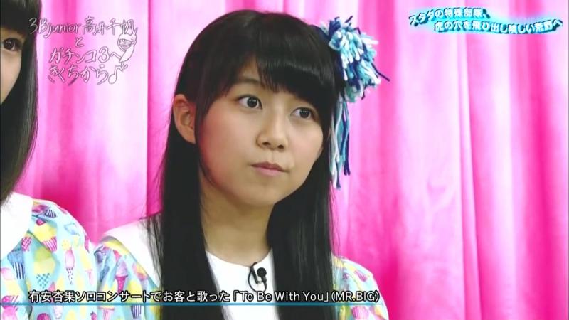 Gachinko 3 e Kikuchikara Aira, Chiho, Kanon Moeka 2