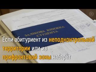 Новые условия для поступления абитуриентов из ОРДЛО