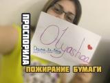 Dana_iz_Kieva ПРОСПОРИЛА- пожирание сигны :D