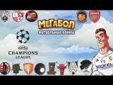 Megaball.ALL STARS - 4 Season