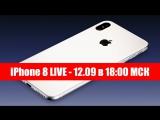 Презентация Apple iPhone X вместе с Wylsacom
