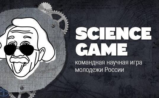 Science Game - это командная научная игра для молодежи России! 😎    Со
