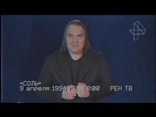 """Или_или группа """"Кукрыниксы"""" на РЕН ТВ"""