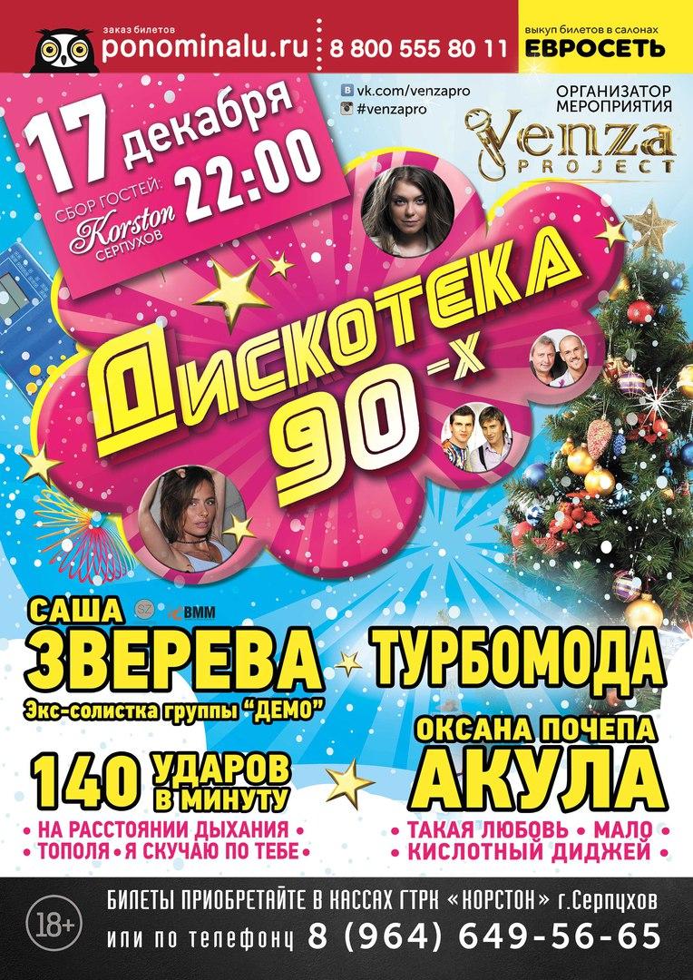 Афиша Серпухов Дискотека 90-х / Venza Project / 23 декабря 2017