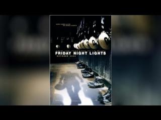 В лучах славы (2004) | Friday Night Lights