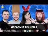 Фогеймер-стрим. Евгения, Алексей, Артем и Антон играют в Tekken 7