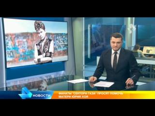 РЕН ТВ Новости - фанаты