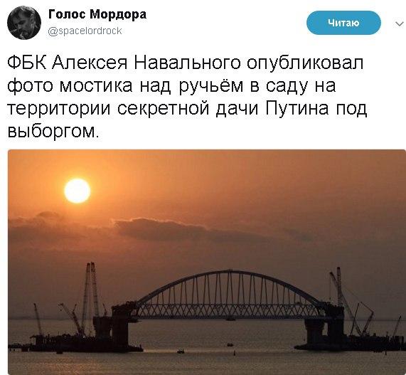Фото мостика над ручьём в саду Путина