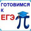 Подготовка к ЕГЭ, математика