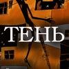 Музыкальный спектакль «Тень» 18 и 19 февраля