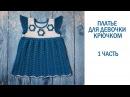 Платье для девочки крючком (часть 1). Вязание крючком для начинающих. Мастер-класс.