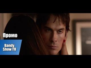 Дневники вампира / The Vampire Diaries / 8 Сезон / 2 Серия - ПромоHD 60fps