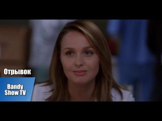 Анатомия страсти / Grey's Anatomy / 13 Сезон / 6 Серия - Отрывок 2HD