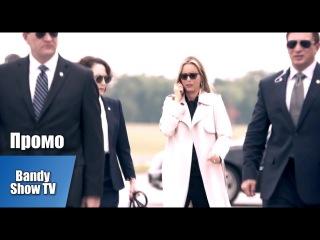 Государственный секретарь / Madam Secretary / 3 Сезон / 4 Серия - Промо HD