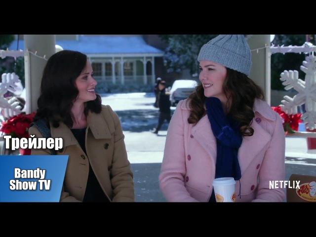 Девочки Гилмор: Времена года/GILMORE GIRLS: A YEAR IN THE LIFE/7 Сезон - Официальный Трейлер (2016)