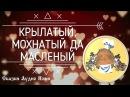 Крылатый, мохнатый да масленый | Русская сказка | Аудиосказка | Сказки Аудио Няни