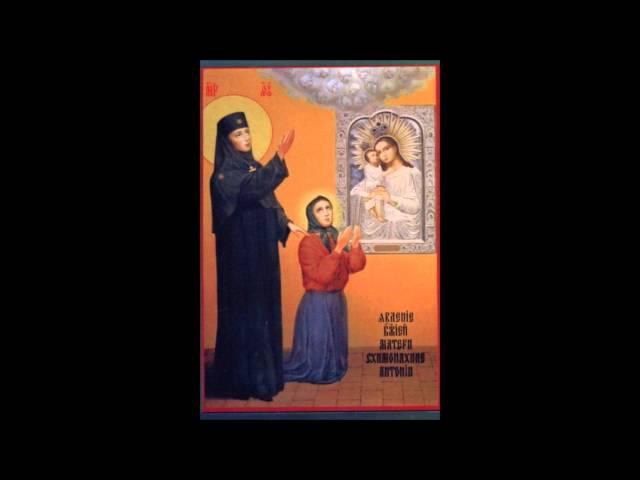 Схимонахиня Антония (часть - 3)