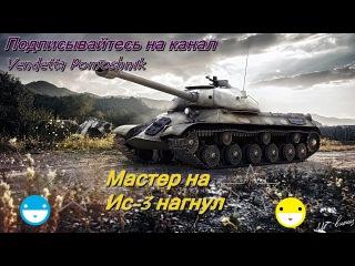 Ис 3-живее всех живых взял Колабанова, Остался один против 8 и затащил!! тащер!!