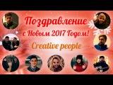 Поздравление с Новым 2017 годом (Сreative people)