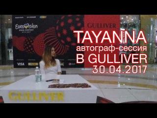 TAYANNA автограф-сессия в GULLIVER 30.04.17 HD