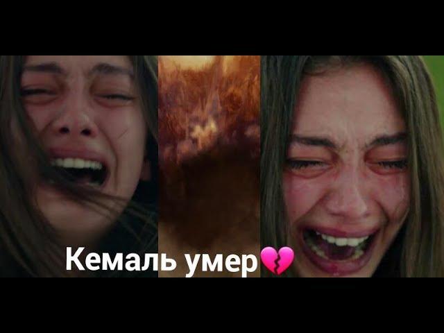 Кемаль и Нихан - Все прошло!💔 Кемаль умер😭😭😭 Черная любовь 74 серия Kara sevda финал