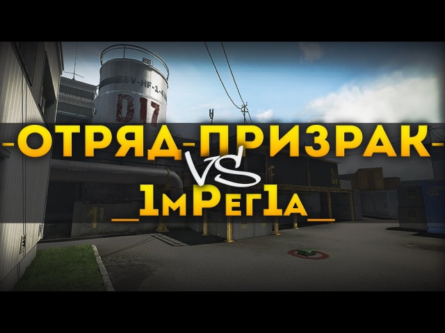 -ОТРЯД-ПРИЗРАК- VS _1мРег1а_ ► Объект Д17 ► Warface Clan Wars