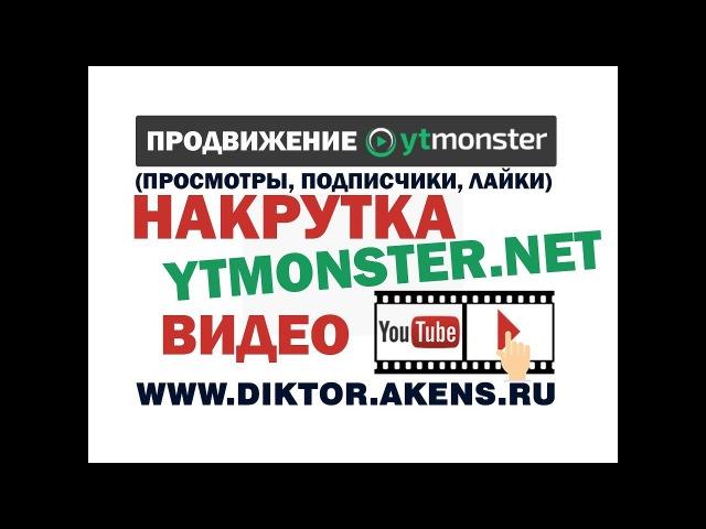 Накрутка видео и подписчиков на ютуб с помощью YTmonster net бесплатно. Как накрутить просмотры