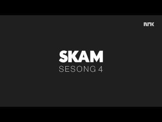 Skam Season 4 Teaser - VILDE