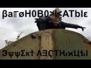 вагоновожатые Эффект лестницы official clip