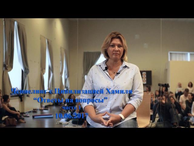 Цивилизация Хамиля. Ченнелинг Ответы на вопросы. Часть 1. Санкт-Петербург. 10 июня 2017