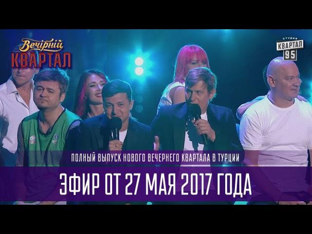 Полный выпуск Нового Вечернего Квартала 2017 в Турции от 27 мая, часть 2 » Freewka.com - Смотреть онлайн в хорощем качестве