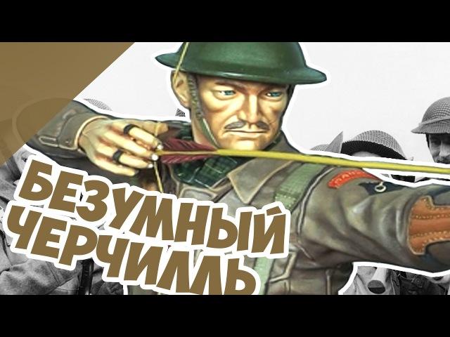 Лучник против Пулемета! Безумный Джек Черчилль!
