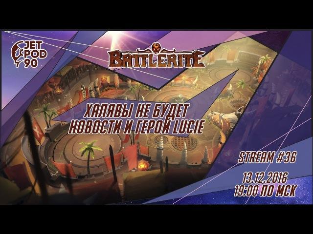 Стрим по игре BATTLERITE от Stunlock Studios. Пробуем героя LUCIE вместе с JetPOD90.