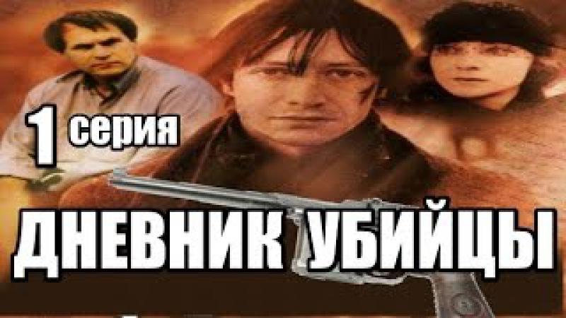 Дневник убийцы 1 серия из 12 (криминал, боевик, детектив)
