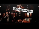 Дневники вампира - Музыкальная нарезка №18