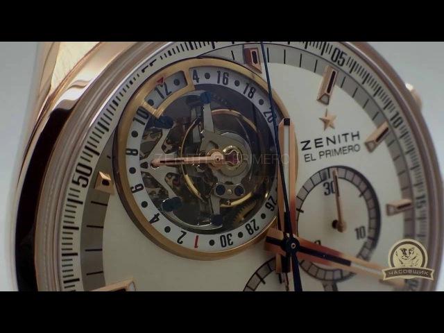 Швейцарские часы ZENITH EL PRIMERO Tourbillon Chronograph