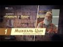 Израиль и Лица в гостях у Михаэля Цина. Часть 1
